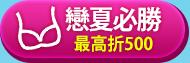 戀夏必勝-最高折500