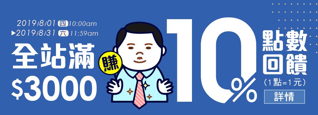201908全樂天消費賺10%點數!