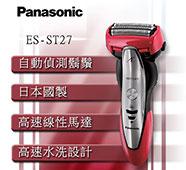 Panasonic 超跑系列三刀頭智能感知水洗電鬍刀 ES-ST27