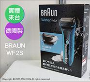百靈 BRAUN Water flex WF2S 電動刮鬍刀