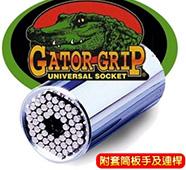 Gator-Grip萬用工具套筒組 Universal Socket原廠代理公司貨