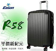 EASON直條紋 R58八輪加大行李箱