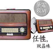 15吋 MacBook 保護套.復古系列-收音機