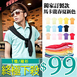 街頭Colorful糖果色短袖上衣POLO衫