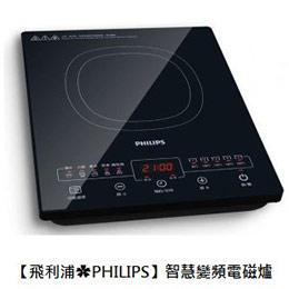 飛利浦 PHILIPS 智慧變頻電磁爐(HD-4930)