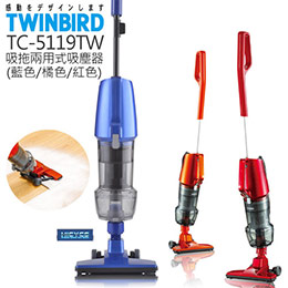 日本 TWINBIRD 吸拖2用直立式吸塵器 TC-5119TW