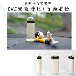 負離子行動電源 EVE空氣淨化