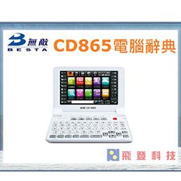 無敵CD865 電子辭典 490萬字庫 彩色螢幕 可擴充記憶卡