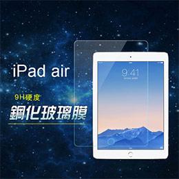蘋果 Apple iPad Air 專用鋼化膜