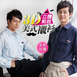明星款●3D立體剪裁長襯衫