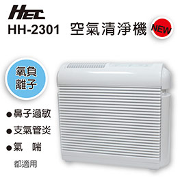 HEC 氧負離子 空氣清淨機 (HH-2301)