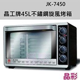 晶工牌45L不鏽鋼旋風烤箱(JK-7450)