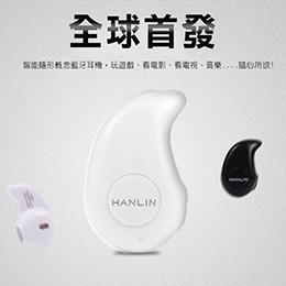 HANLIN-BT530 迷你特務H藍芽耳機