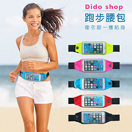 運動用手機專用腰包 (SB052)