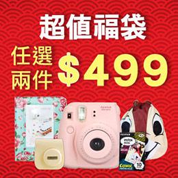 相機周邊福袋$499均一價