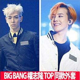BIGBANG演唱會同款雙面穿防風鋪綿棒球外套