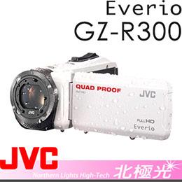 JVC Everio GZ-R300 4防攝影機