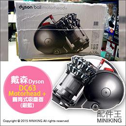 Dyson DC63 Motorhead+ 圓筒式吸塵器