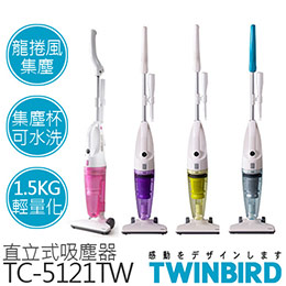 TWINBIRD 直立式吸塵器 TC-5121TW