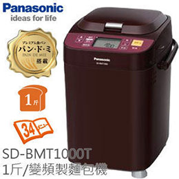 Panasonic SD-BMT1000T 製麵包機