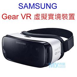 SAMSUNG Gear VR 虛擬實境穿戴裝置