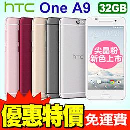 HTC One A9 32GB智慧型手機