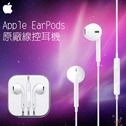 iPhone 原廠耳機 APPLE EarPods
