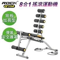 電視購物熱銷款 Rock Gym 8合1運動機