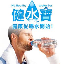 健水寶 鹼性離子水生成棒