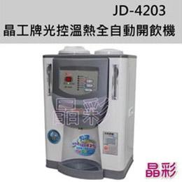 晶工牌 光控溫熱全自動開飲機JD-4203