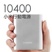官方正品 小米行動電源10400 超大容量 移動電源