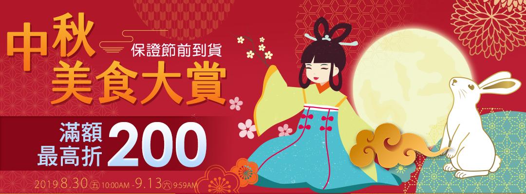 【2019中秋節禮盒不要月餅】送禮推薦 滿額最高折200