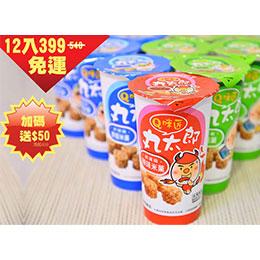 【Q咪匠】12入 顛覆傳統的爆米香好滋味小米酥