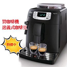 飛利浦Saeco Intelia全自動義式咖啡機(HD8751)