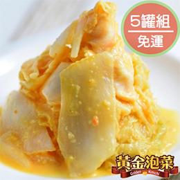 黃金泡菜5罐組