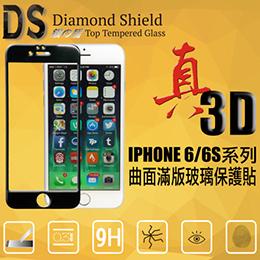 【超靚】IPhone 6 / 6S / 6 PLUS / 6S PLUS 3D電鍍弧面滿版玻璃保護貼