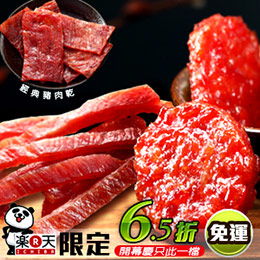 【樂天限定】經典肉乾3包組