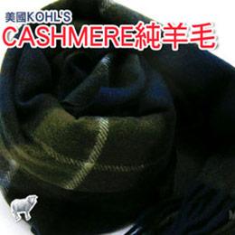 美國頂級喀什米爾純羊毛圍巾