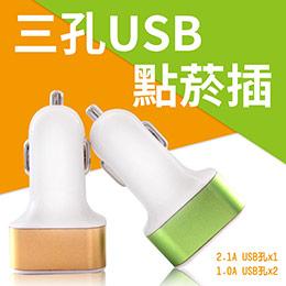 三孔USB點菸插