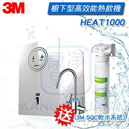 3M HEAT1000 廚下型高效能熱飲機
