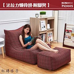 法拉力頂級L型懶骨頭沙發+椅凳