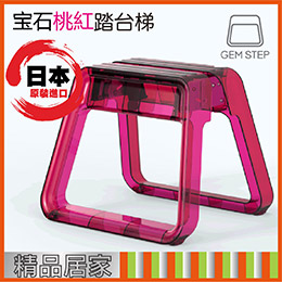 日本品牌【GEM STEP】 閃鑽登場~真鑽桃紅踏台梯