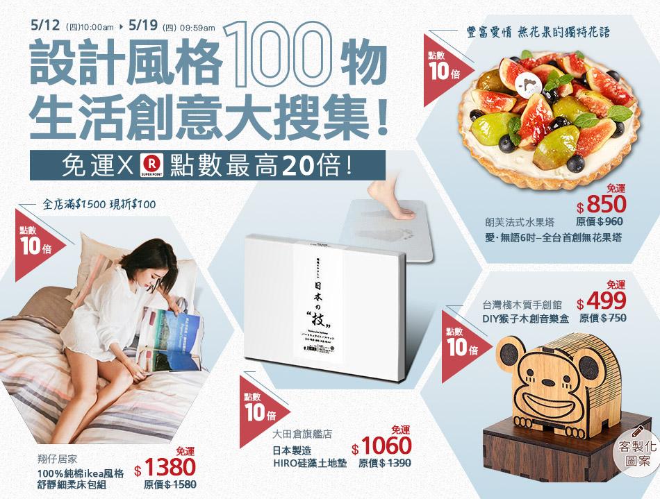 設計風格100物 生活創意大搜集!