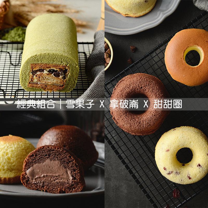 雪果子&拿破崙&甜甜圈