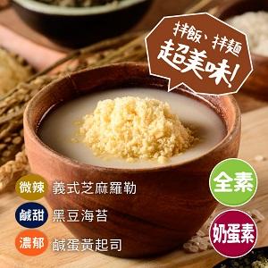 阿久師美味米香鬆(2包)