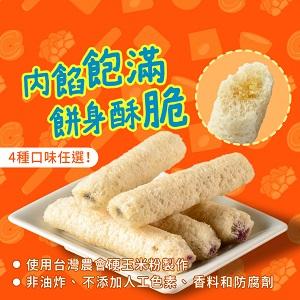 活力家族米菓捲心餅(4包)