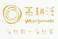 慕耕活Morganhope