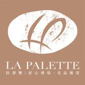 拉菲樂Lapalette