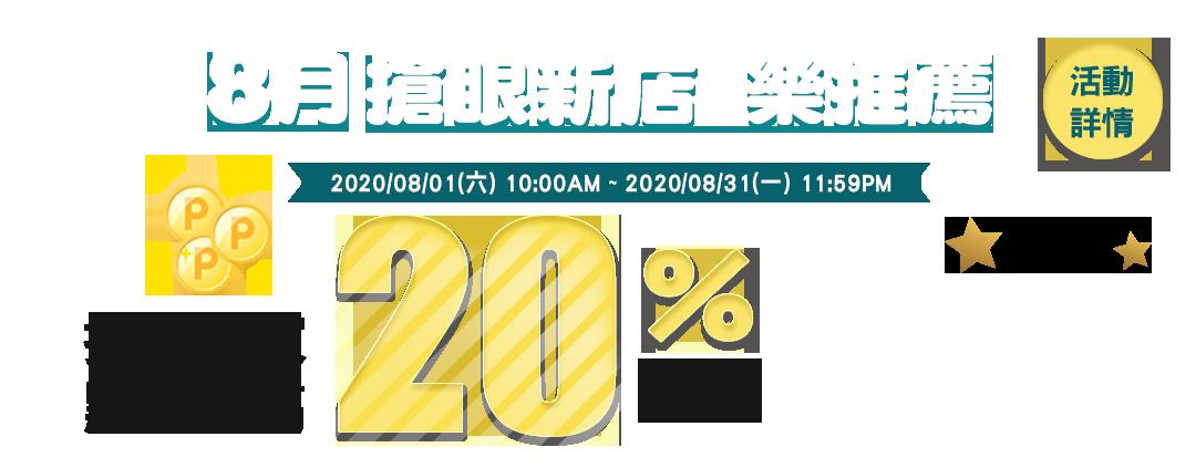 搶眼新店樂推薦 指定店家點數最高20%回饋