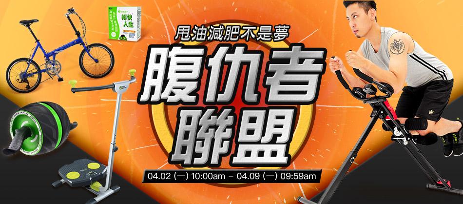 【0402-0409】腹仇者聯盟